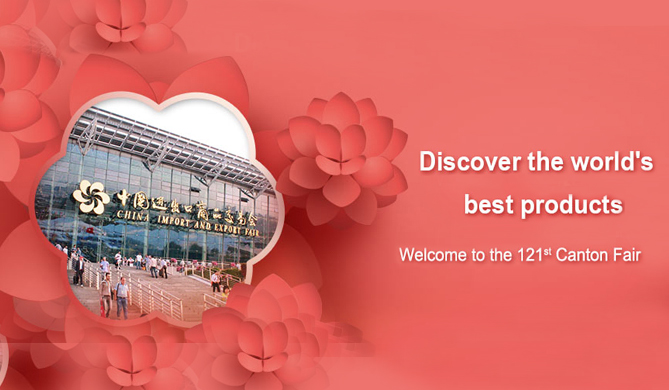 121th canton fair